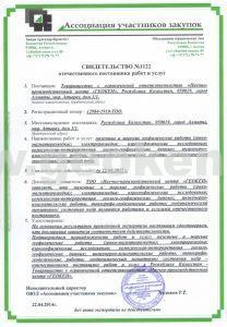 """Свидетельство отечественного поставщика НПЦ """"Геокен"""""""