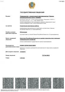 Государственная Генеральная Лицензия на строительно-монтажные работы.