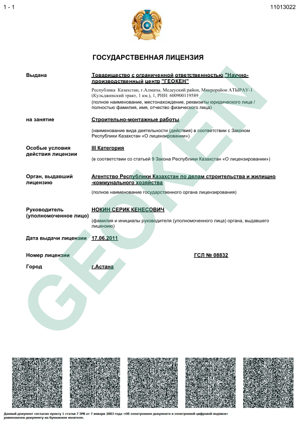 Attachment 1 to the State General License on construction and installation activities.
