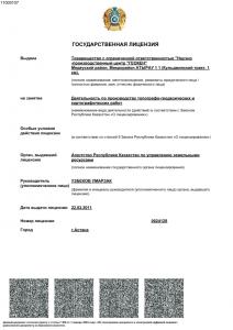 Государственная Генеральная Лицензия на деятельность по производству Геодезических и Картографических работ.
