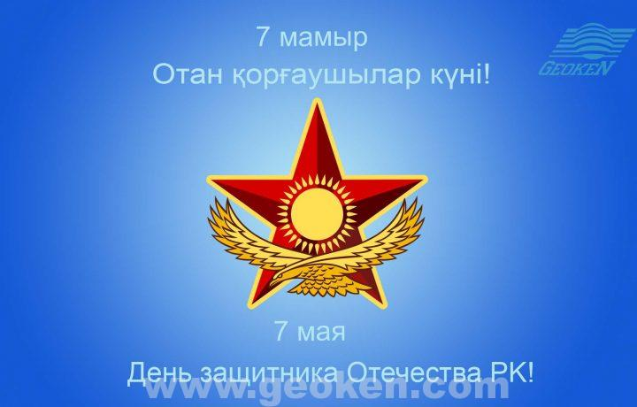 Defender Of The Fatherland Day Of Kazakhstan!