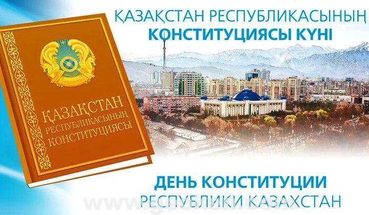С Днем Конституции РК