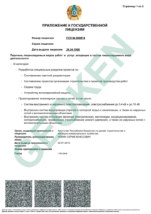 Attachment 1 to the State General License on exploration activities.