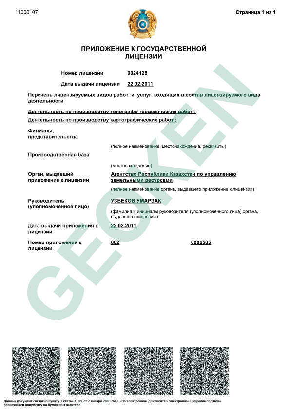 Attachment 1 State General License on geodetic and cartographic production activities.